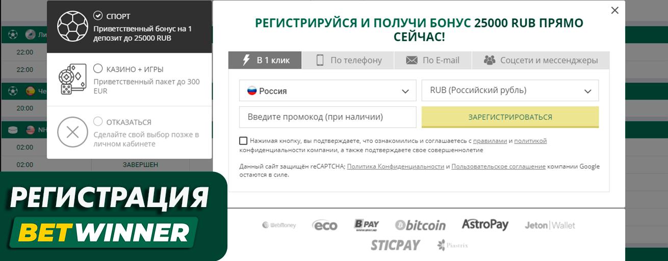 бетвиннер регистрация