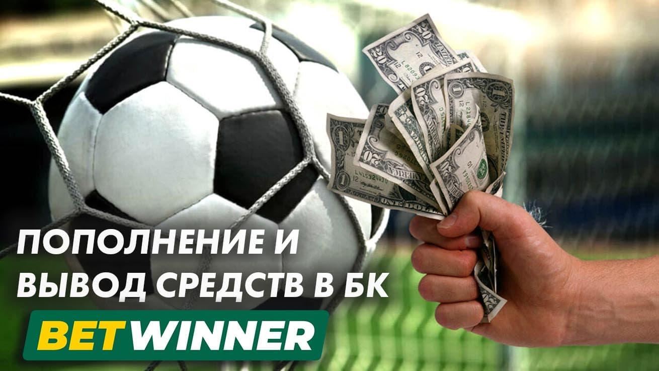 betwinner вывод денег